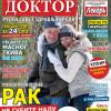 """Novi broj časopisa """"Ruski doktor"""" je na kioscima!"""