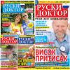 Slavimo rođendan: Ruski doktor tri godine sa vama!